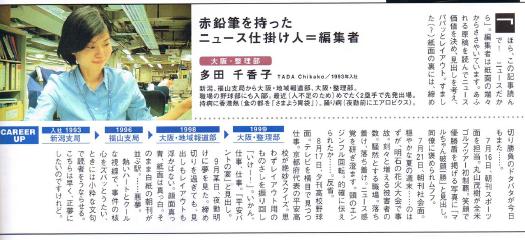 朝日新聞の入社案内に登場した多田千香子