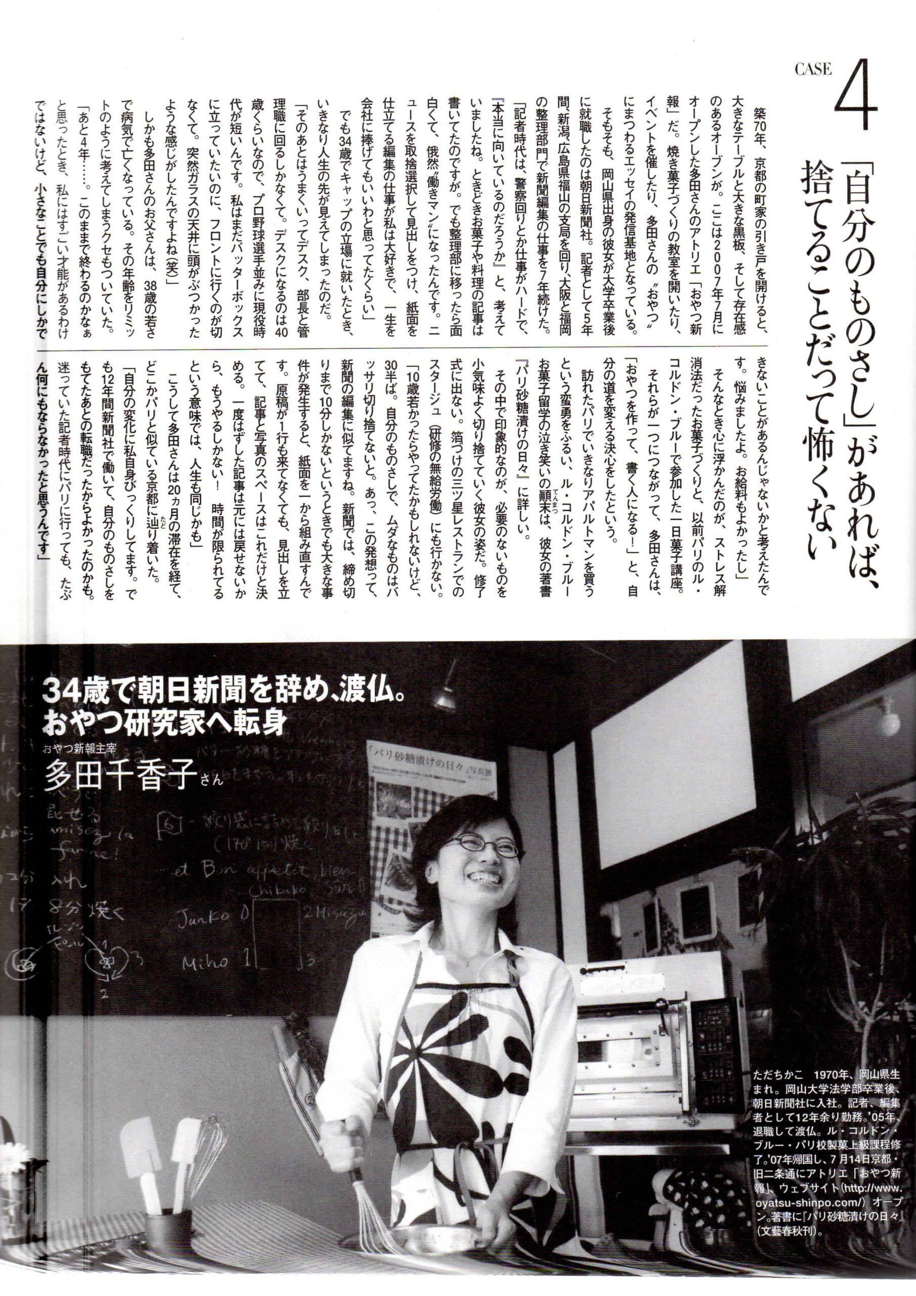 Grazia2007年12月号(おそらく)の特集ページ