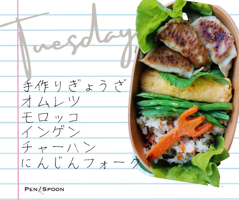 火曜日餃子弁当