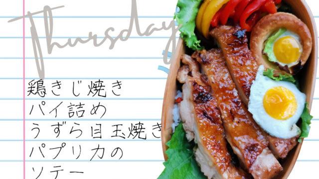 木曜日の鶏きじ焼き弁当