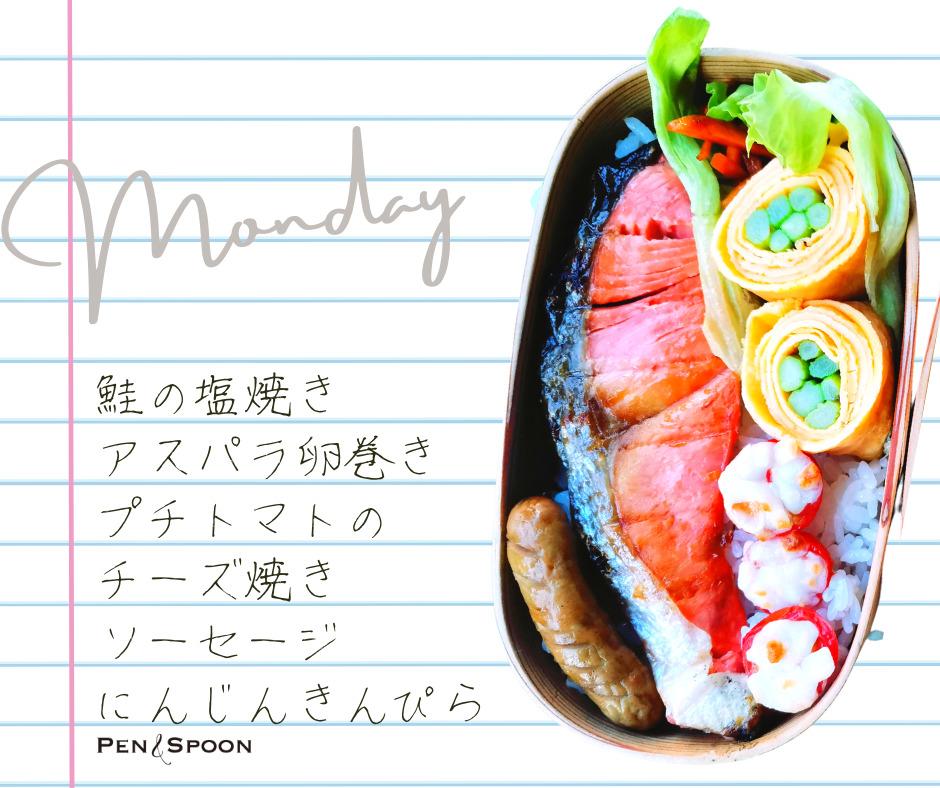 月曜日の鮭弁