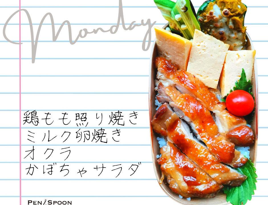 月曜日弁当