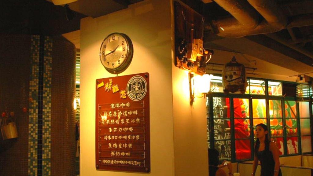 香港のレトロスタバ