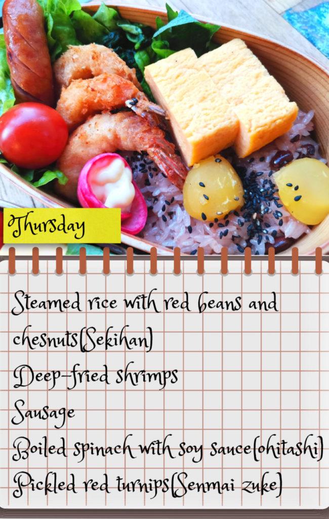 木曜日の赤飯